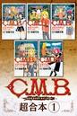 C.M.B.森羅博物館の事件目録 超合本版 (1)