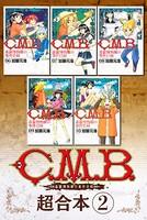 C.M.B.森羅博物館の事件目録 超合本版 (2)