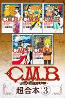 C.M.B.森羅博物館の事件目録 超合本版 (3)