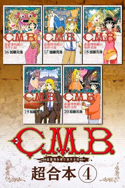 C.M.B.森羅博物館の事件目録 超合本版 (4)