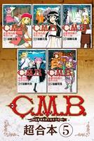 C.M.B.森羅博物館の事件目録 超合本版 (5)