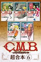 C.M.B.森羅博物館の事件目録 超合本版 (6)