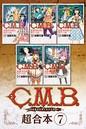 C.M.B.森羅博物館の事件目録 超合本版 (7)