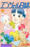 エンジェル日誌 36