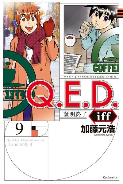 Q.E.D.iff ―証明終了― (9)