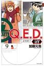 Q.E.D.iff ―証明終了― 9