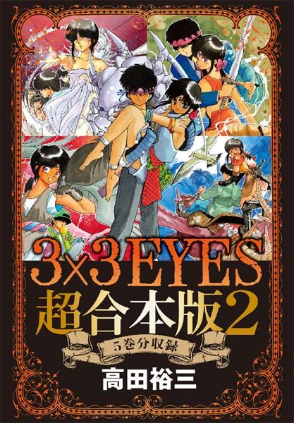 3×3EYES 超合本版 2