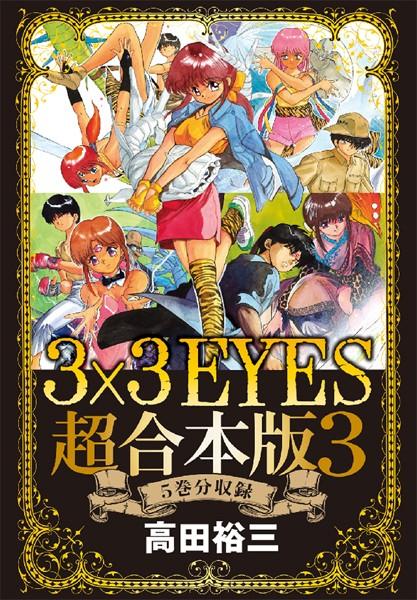 3×3EYES 超合本版 3