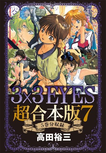 3×3EYES 超合本版 7