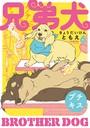 兄弟犬 プチキス (6)
