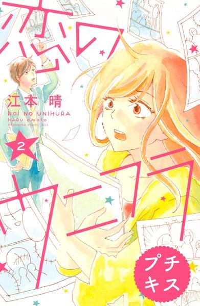 恋のウニフラ プチキス (2)
