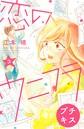 恋のウニフラ プチキス 3