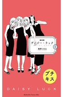 新装版 デイジー・ラック プチキス(単話)