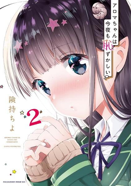 アロマちゃんは今夜も恥ずかしい 分冊版 2巻 RPGで接近!?