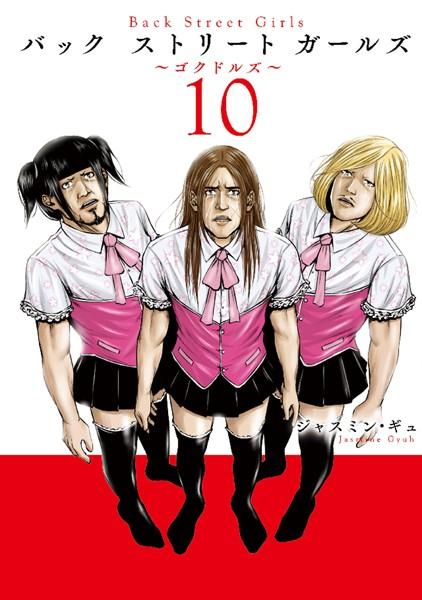 Back Street Girls (10)