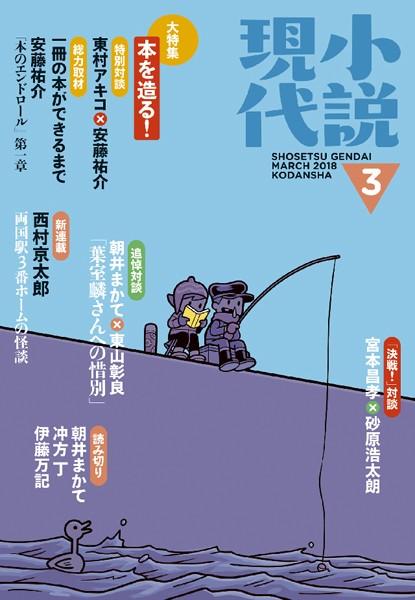 小説現代 2018年 3月号