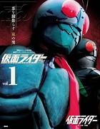 仮面ライダー 昭和 vol.1 仮面ライダー1号・2号 (前編)