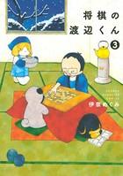 将棋の渡辺くん (3)