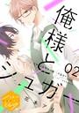 俺様とシュガー 分冊版 (2)