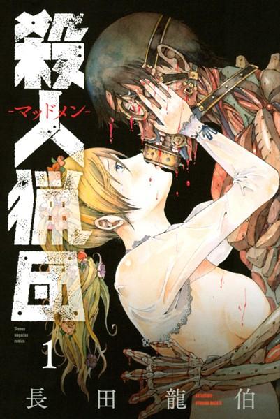 殺人猟団 -マッドメン- (1)