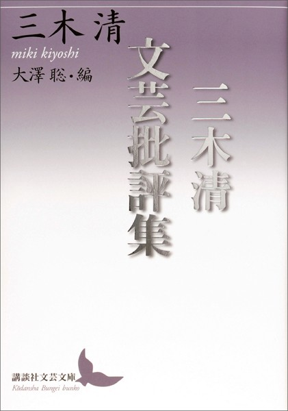 三木清文芸批評集