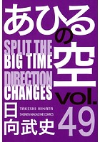あひるの空 49巻 SPRIT THE DIRECTION