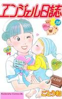 エンジェル日誌 38