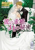 龍の求婚、Dr.の秘密 電子書籍特典付き 龍&Dr. (33)
