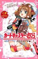 小説 アニメ カードキャプターさくら クロウカード編