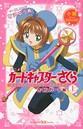 小説 アニメ カードキャプターさくら さくらカード編 上