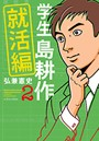 学生 島耕作 就活編 (2)