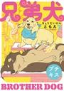 兄弟犬 プチキス (7)