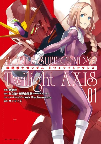 機動戦士ガンダム Twilight AXIS (1)