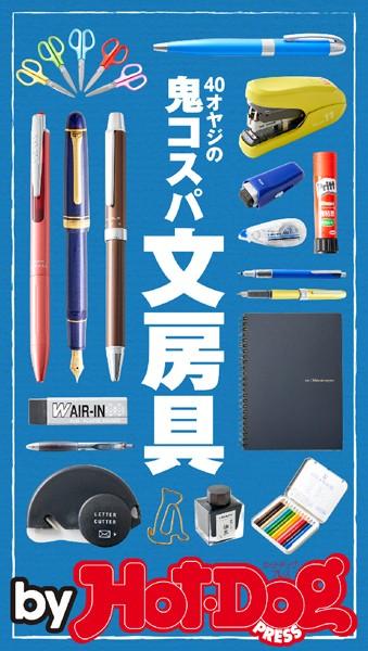 by Hot-Dog PRESS 40オヤジの鬼コスパ文房具