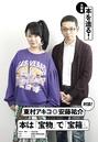 小説現代 3月号『大特集 本を造る!』