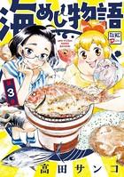海めし物語 (3)