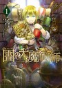 図書館の大魔術師 (1)