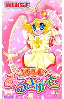 少女天使みるきゅーと Milky&Cute