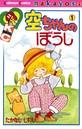 空ちゃんのぼうし (1)