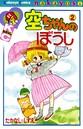 空ちゃんのぼうし (2)