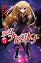 妖界ナビ・ルナ 5