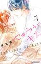セキララにキス (7)