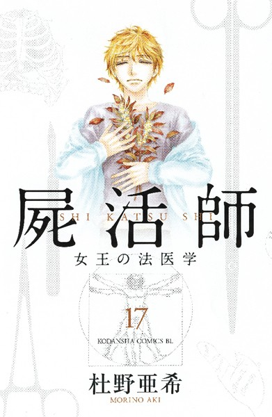屍活師 女王の法医学 17