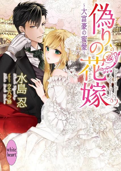 偽りの花嫁 〜大富豪の蜜愛〜 電子書籍特典付き