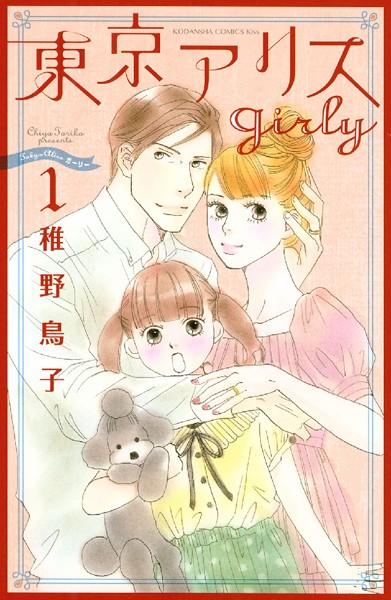 東京アリス girly 1