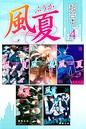 風夏 超合本版 4