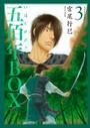 五佰年BOX 3