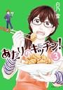 あたりのキッチン! (3)