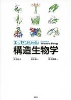 エッセンシャル 構造生物学