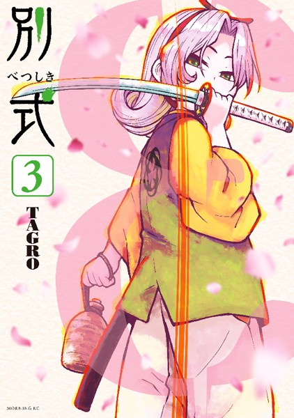 別式 (3)